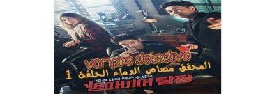 المحقق مصاص الدماء المخبر الحلقة 1 Vampire Detective Episode