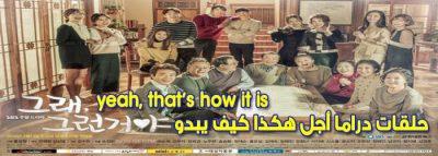 جميع حلقات مسلسل أجل هكذا كيف يبدو Yeah That's How It Is Episodes مترجم