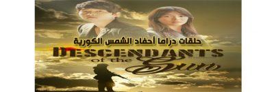 جميع حلقات مسلسل أحفاد الشمس Descendants Of The Sun Episodes مترجم