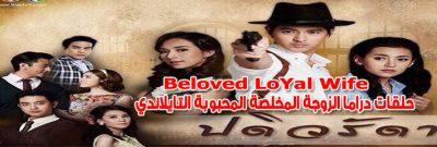 جميع حلقات مسلسل الزوجة المخلصة المحبوبة Beloved Loyal Wife Episodes مترجم