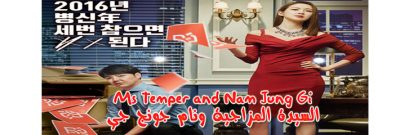 جميع حلقات مسلسل السيدة المزاجية ونام جونج جي Ms Temper and Nam Jung Gi Episodes مترجم