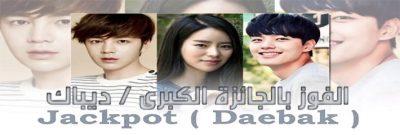 جميع حلقات مسلسل الفوز بالجائزة الكبرى ديباك Jackpot Daebak Episodes مترجم