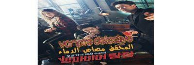 جميع حلقات مسلسل المحقق مصاص الدماء المخبر Vampire Detective Episodes مترجم