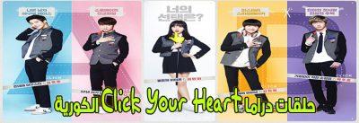 جميع حلقات مسلسل تفهمي إسألي إفتحي قلبك Click Your Heart Episodes مترجم