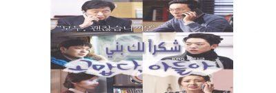 جميع حلقات مسلسل شكرا لك بني Thank You My Son Episodes مترجم