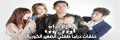 جميع حلقات مسلسل طفلي الصغير My Little Baby Episodes مترجم