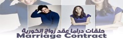 جميع حلقات مسلسل عقد زواج Marriage Contract Episodes مترجم