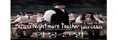 جميع حلقات مسلسل كابوس المعلم أستاذ مرعب Nightmare Teacher Episodes مترجم