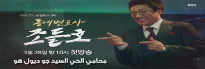 جميع حلقات مسلسل محامي الحي السيد جو ديول هو Neighborhood My Lawyer Mr Jo Deul Ho Episodes مترجم