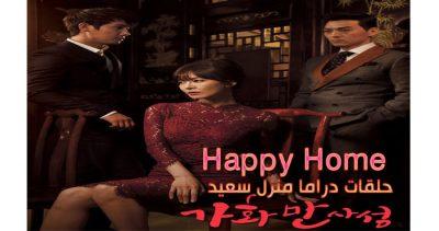 جميع حلقات مسلسل منزل سعيد Happy Home Episodes مترجم