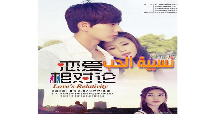 جميع حلقات مسلسل نسبية الحب Love's Relativity Episodes مترجم