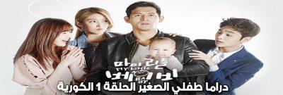 طفلي الصغير الحلقة 1 My Little Baby Episode