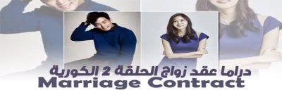 عقد زواج الحلقة 2 Marriage Contract Episode