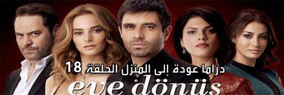 عودة إلى المنزل الحلقة 18 مترجم Eve Dönüş Dizisi 18. Bölüm