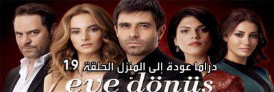 عودة إلى المنزل الحلقة 19 مترجم Eve Dönüş Dizisi 19. Bölüm