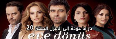 عودة إلى المنزل الحلقة 20 مترجم Eve Dönüş Dizisi 20. Bölüm