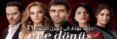 عودة إلى المنزل الحلقة 21 مترجم Eve Dönüş Dizisi 21. Bölüm