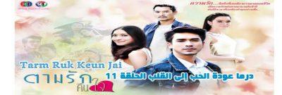 عودة الحب إلى القلب الحلقة 11 Tarm Ruk Keun Tam Rak Kuen Jai Episode