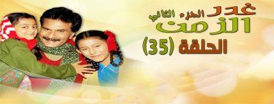 غدر الزمن 2 الجزء 2 الموسم الثاني الحلقة 35