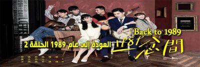 مسلسل Back To 1989 Episode الحلقة 2 العودة إلى عام 1989 مترجم