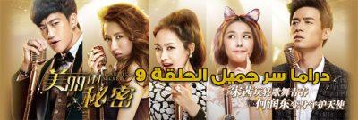 مسلسل Beautiful Secret Episode 9 سر جميل الحلقة 9 مترجم
