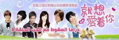 مسلسل Down With Love Episode الحلقة 8 السقوط مع الحب مترجم
