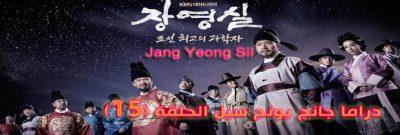 مسلسل Jang Yeong Sil Episode 15 جانج يونج سيل الحلقة 15 مترجم