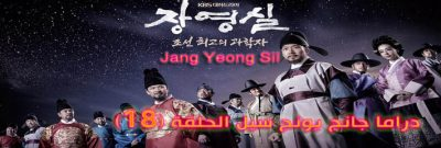 مسلسل Jang Yeong Sil Episode 18 جانج يونج سيل الحلقة 18 مترجم