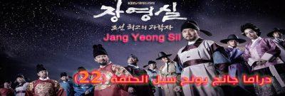 مسلسل Jang Yeong Sil Episode 22 جانج يونج سيل الحلقة 22 مترجم