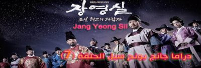 مسلسل Jang Yeong Sil Episode 7 جانج يونج سيل الحلقة 7 مترجم
