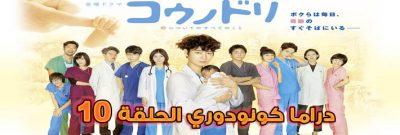 مسلسل Kounodori Episode الحلقة 10 كونودوري مترجم