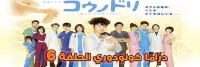 مسلسل Kounodori Episode الحلقة 6 كونودوري مترجم