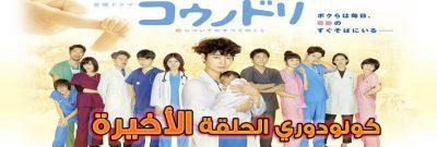 مسلسل Kounodori Episode Final الحلقة الأخيرة كونودوري مترجم