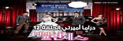 مسلسل My Princess Episode الحلقة 12 أميرتي مترجم