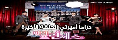 مسلسل My Princess Episode Final الحلقة الأخيرة أميرتي مترجم