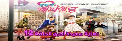 مسلسل One More Happy Ending Episode الحلقة 12 نهاية سعيدة أخرى مترجم