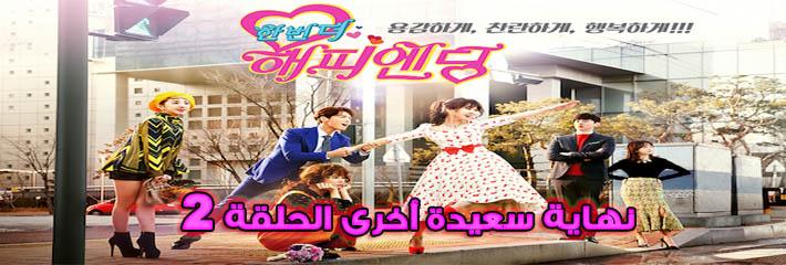 مسلسل One More Happy Ending Episode الحلقة 2 نهاية سعيدة أخرى مترجم
