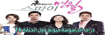 مسلسل Spy MyeongWol / Myung Wol The Spy Episode الحلقة 16 الجاسوسة ميونغ وول مترجم