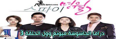 مسلسل Spy MyeongWol / Myung Wol The Spy Episode الحلقة 3 الجاسوسة ميونغ وول مترجم