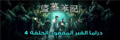 مسلسل The Lost Tomb Episode 4 القبر المفقود الحلقة 4 مترجم