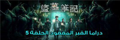 مسلسل The Lost Tomb Episode 5 القبر المفقود الحلقة 5 مترجم