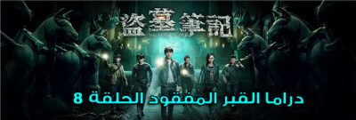 مسلسل The Lost Tomb Episode 8 القبر المفقود الحلقة 8 مترجم