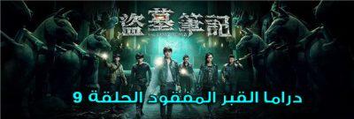 مسلسل The Lost Tomb Episode 9 القبر المفقود الحلقة 9 مترجم
