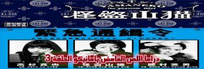 مسلسل The Mysterious Thief Yamaneko Episode الحلقة 3 اللص الغامض يامانيكو مترجم