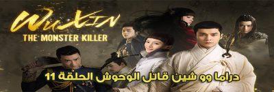 مسلسل Wu Xin The Monster Killer Episode 11 وو شين قاتل الوحوش الحلقة 11 مترجم