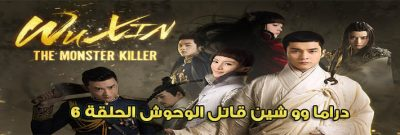مسلسل Wu Xin The Monster Killer Episode 6 وو شين قاتل الوحوش الحلقة 6 مترجم