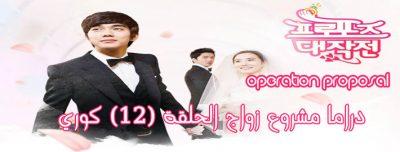 مشروع زواج الحلقة 12 Operation Proposal Episode