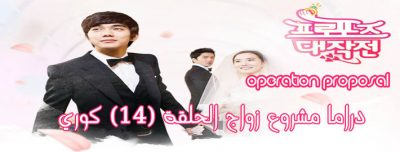 مشروع زواج الحلقة 14 Operation Proposal Episode