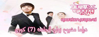 مشروع زواج الحلقة 7 Operation Proposal Episode