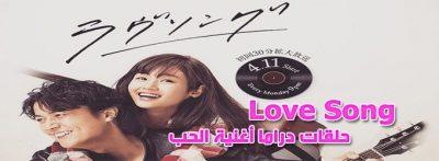 حلقات مسلسل أغنية الحب Love Song Episodes